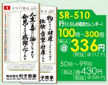 SR-510