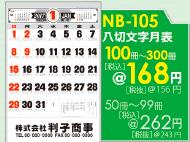 NB-105