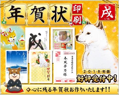 2-年賀状印刷好評受付中(中)