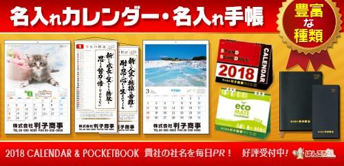 2-カレンダー・手帳2018受付中(中)