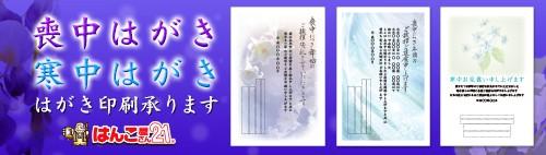 2-喪中寒中(中)