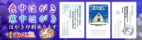 2-喪中寒中-(中)2019-8