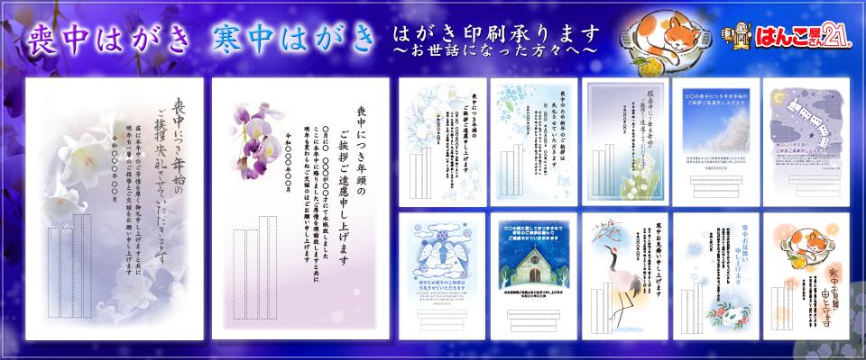 1-喪中寒中-メイン2019-8