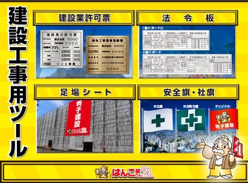 2-建設工事用ツール(中)
